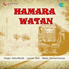 Hamara Watan