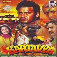 Film kartavya 1995 songs