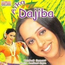 Aika Dajiba Vaishali Samant