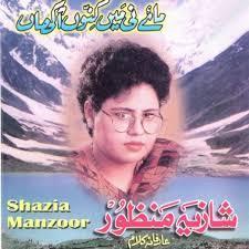 Mai Ni Main Kinoo Aakhan Shazia