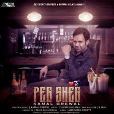 Peg Sheg - Kamal Grewal